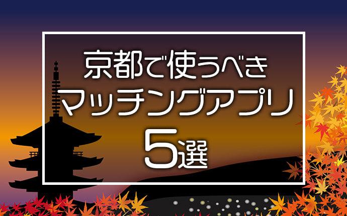 京都で使うべきおすすめマッチングアプリ5選