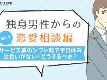 【恋愛相談】サービス業でシフト制、休みも合わず出会いがない!どうするべき?