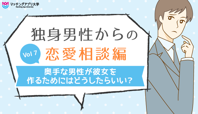 【悩み相談】奥手な男性が彼女を作るには!?