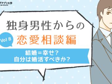 【悩み相談】結婚=幸せ?彼女が一度もできない自分は婚活すべきか?