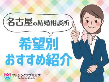 名古屋エリアの結婚相談所ランキング!希望別にオススメを紹介!