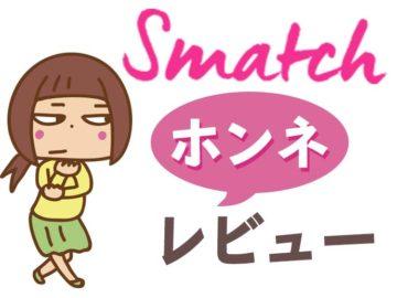 マッチングアプリ「スマッチ」本音レビューと評価
