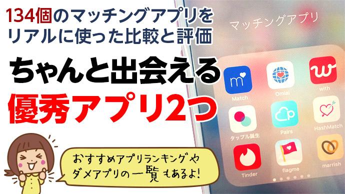 123個のマッチングアプリを使ったオタクが解説する優良マッチングアプリ&おすすめランキング