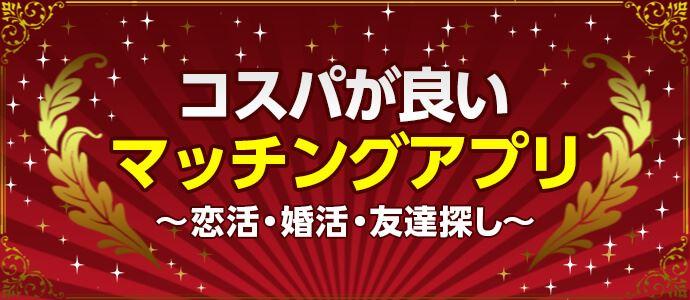 コスパが良いマッチングアプリ〜恋活・婚活・友達探し〜