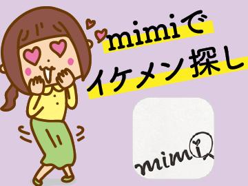 顔で選ぶ「mimi」本当にイケメン&美女と出会えるのか調査