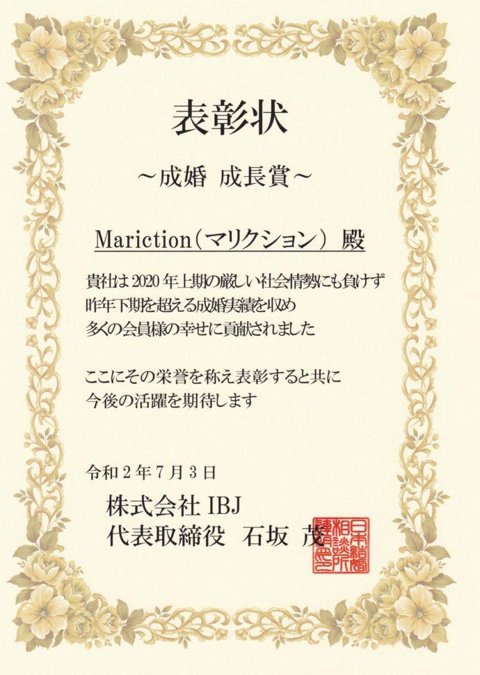 Mariction マリクション 成婚 表彰状