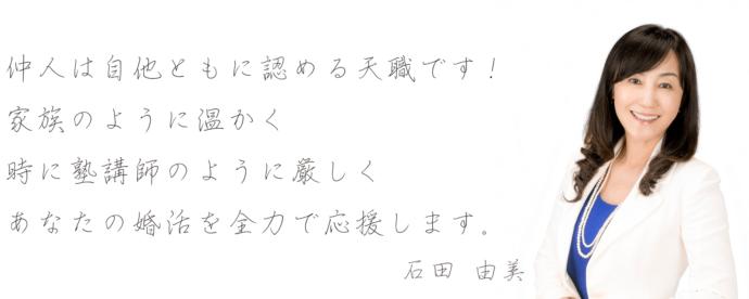 神奈川県横浜市にある、30代女性・40代女性の最短結婚相談所マリッジナビ