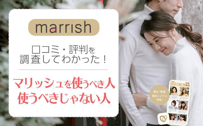 口コミ評判でわかった!マリッシュ(marrish)を使うべき人・使ってはいけない人