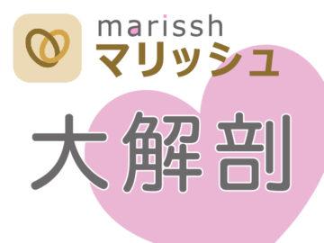 婚活サイト「マリッシュ」口コミ評価、料金、機能まとめ