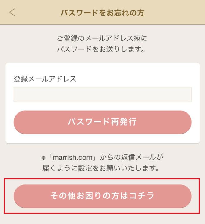 マリッシュのログイン画面