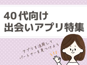 【40代向き】婚活サイト・マッチングアプリ・出会いアプリ13個