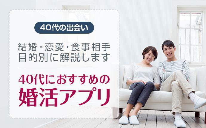 【40代の出会い】アラフォーのための婚活サイト&マッチングアプリを解説
