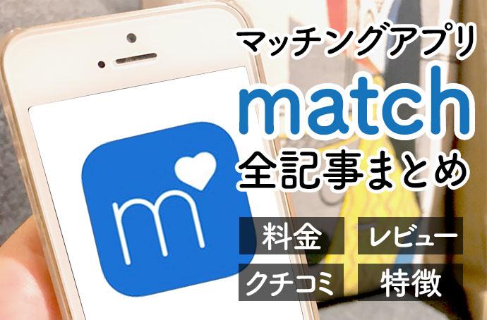 マッチングアプリmatchの全記事まとめ(料金、レビュー、クチコミ、特徴など)