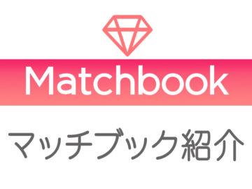 若い男女に人気上昇中のマッチブック