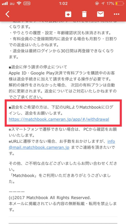 マッチブック退会メール画面