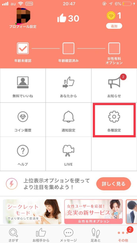 マッチブック退会メニュー画面