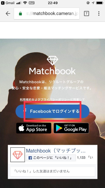 マッチブック退会ログイン画面