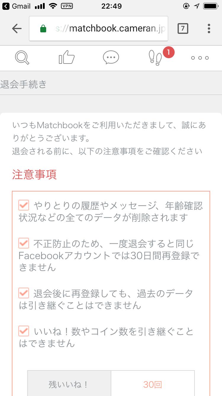 マッチブック退会手続き画面