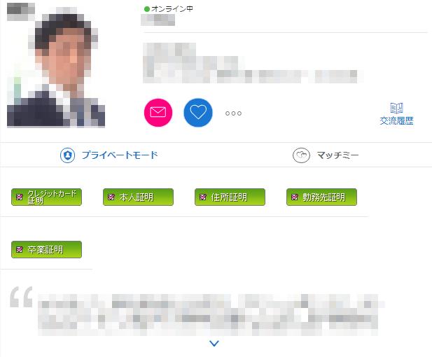 jp match com