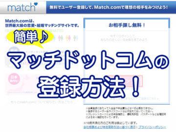 【2019年最新】マッチドットコムの登録方法を簡単解説!