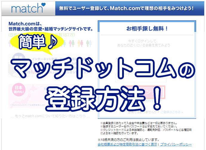 【画像付き・簡単】マッチドットコムの登録方法!