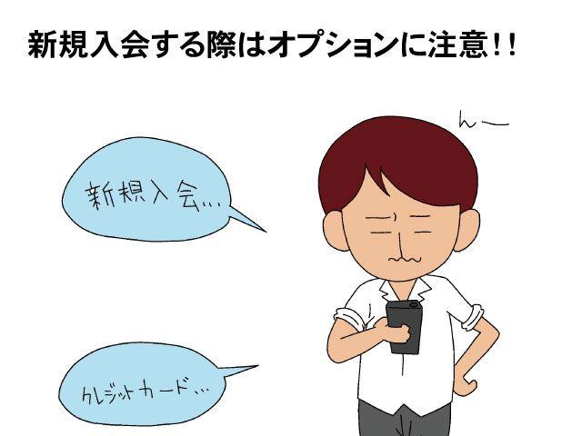 マッチドットコム新規入会