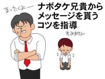 千石慎一郎のマッチドットコム体験談第3話