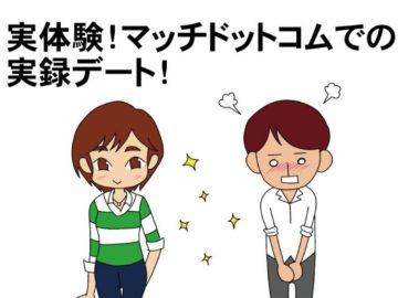 千石慎一郎のマッチドットコム体験談第4話