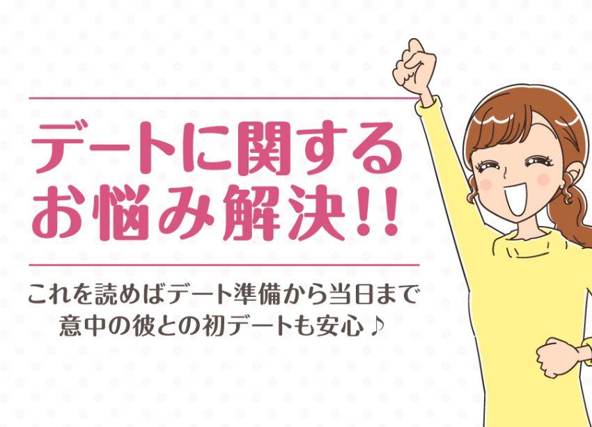 デートに関するお悩み解決!!