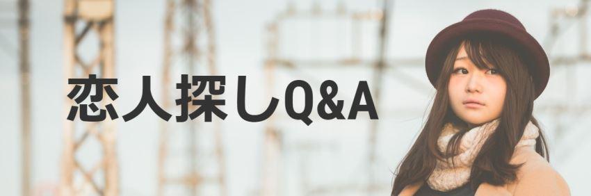 恋人探しQ&A