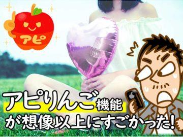 若い子からのいいねが止まらない!?mimiのアピりんご機能は使えるぞぉ!!
