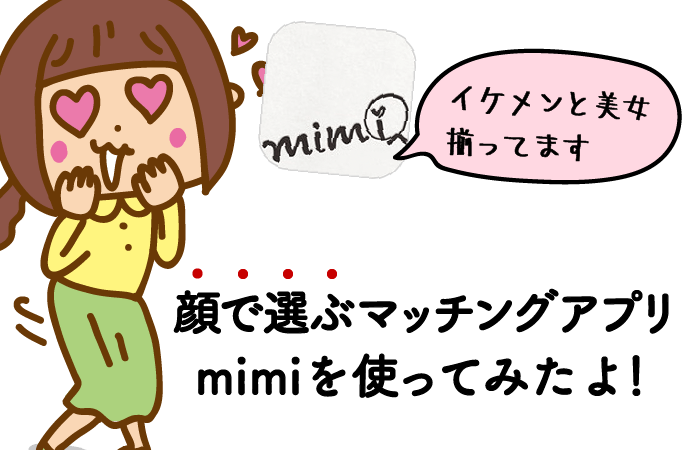 顔で選ぶマッチングアプリのmimiを使ってみたレビュー