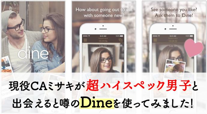 Dine(ダイン)をCAが実際に使ってみた体験レビュー