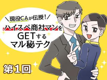現役CAミサキが伝授!ハイスペ商社マンと出会い結婚するコツ1(第1回)