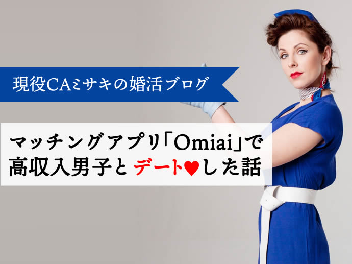 CAがOmiaiを使って実際に2人とデートしてきた体験レビュー