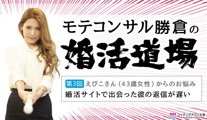 【モテコンサル勝倉の婚活道場 vol.3】婚活サイトで出会った彼、返信が遅いのは脈なし?