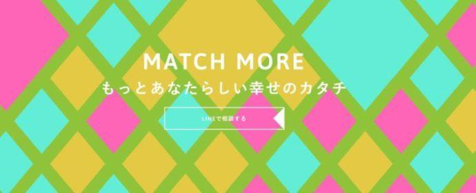 全国の方を対象に婚活をサポートしているマッチモアのホームページイメージ