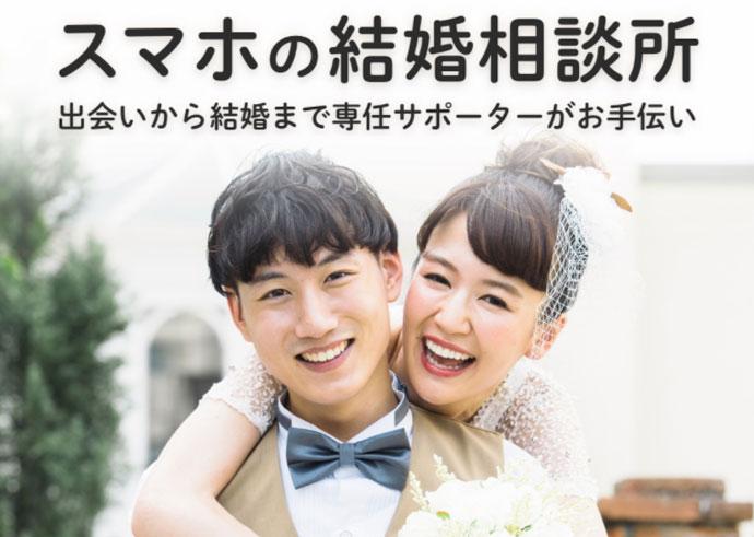 オンライン結婚相談所naco-doについて紹介・解説