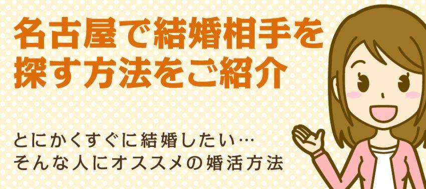 名古屋で結婚相手を探す方法をご紹介