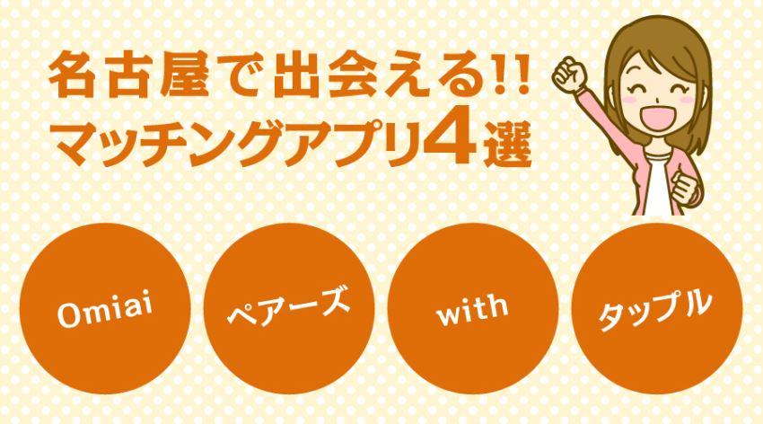 名古屋え出会える!!マッチングアプリ4選