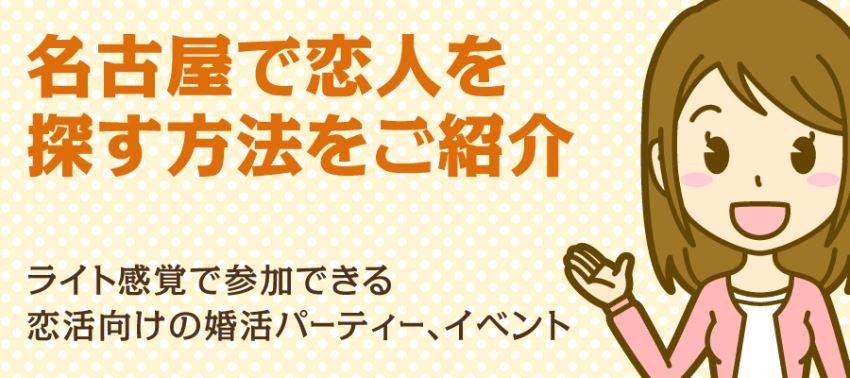 名古屋で恋人を探す方法をご紹介