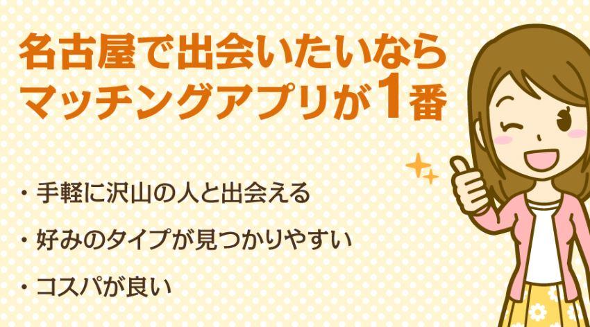 名古屋で出会いたいならマッチングアプリが1番