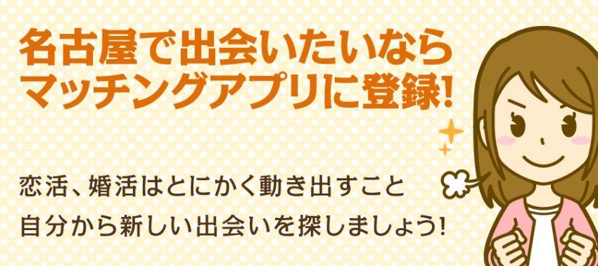 名古屋で出会いたいならマッチングアプリに登録!