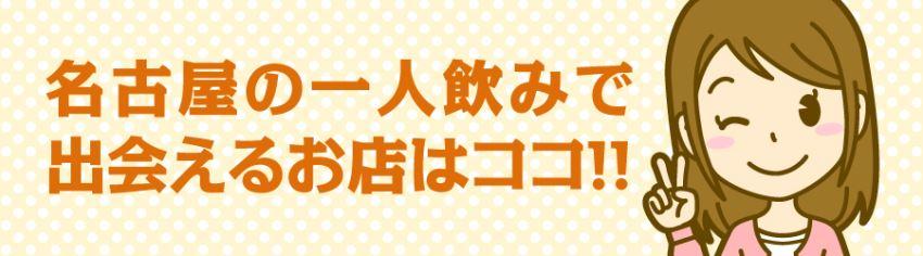 名古屋の一人のみで出会えるお店はココ!!