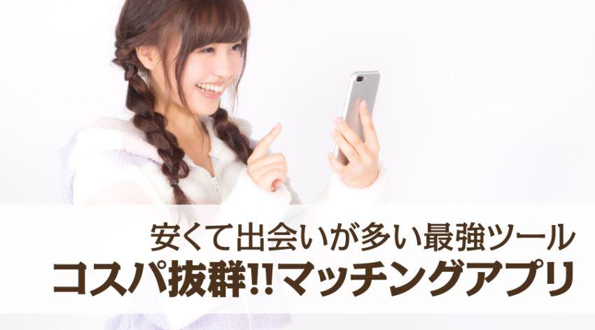 コスパ抜群!!マッチングアプリ