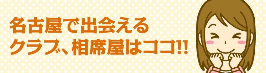 名古屋で出会えるクラブ、相席屋はココ!!