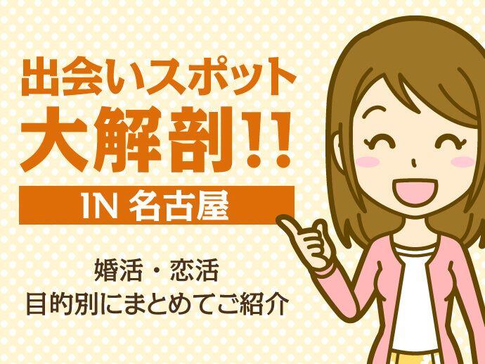 出会いスポット大解剖!!IN名古屋