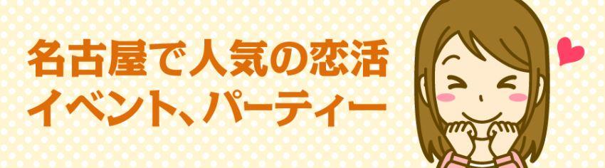 名古屋で人気の恋活イベント、パーティー