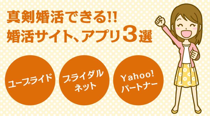 真剣婚活できる!!婚活サイト、アプリ3選