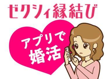 バツイチ40代 婚活アプリ「ゼクシィ縁結び」に登録!